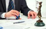 Решение суда о расторжении брака: особенности получения выписки