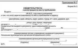 Кредит с временной регистрацией — виды займов и условия