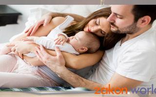 Новое пособие на первого ребенка в семье в 2020 году (10.5 т.р)