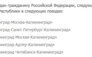 Нужна ли виза в калининград для россиян в 2020 году