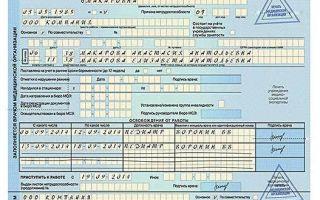 Печати на больничном листе: какие и сколько их должно быть