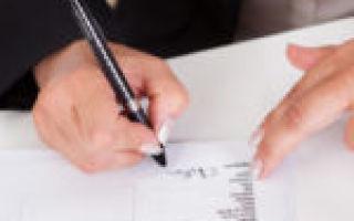 Служебная записка на премирование сотрудника: образец