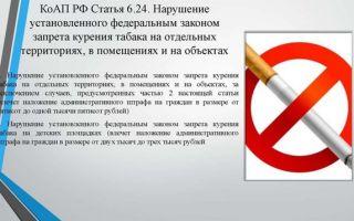 Можно ли курить на балконе своей квартиры по российскому законодательству