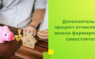 Отчисления и выплаты в Пенсионный Фонд с вашей зарплаты
