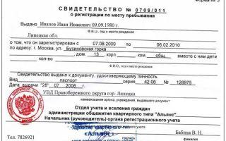 Образец бланка заявления о регистрации по месту пребывания — форма 1