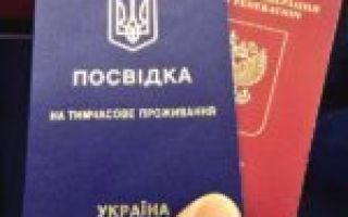 Схема получения вида на жительство в Украине для россиян