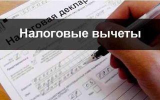 Налоговые вычеты — виды и условия предоставления