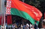 Переезд из России в Беларусь — условия и документы