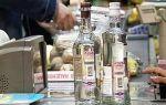 Можно ли в день рождения 18 лет покупать алкоголь в россии