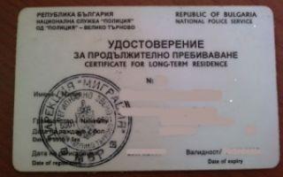Внж в болгарии: документы и основания для получения