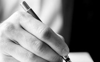 Образец служебной записки: «довожу до вашего сведения….»