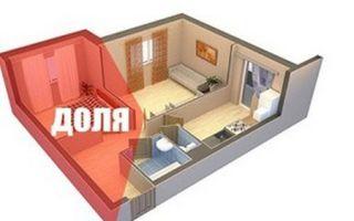 Как выкупить долю в квартире у родственника — основные правила