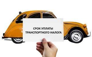 Транспортный налог в орловской области в 2020 году