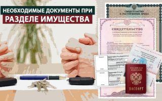 Как подать на раздел имущества — иск и необходимые документы