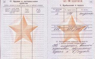Особые отметки в военном билете: кем и где указываются