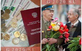Пенсии военным пенсионерам — изменения в 2020 году