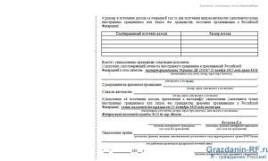 Уведомление о подтверждении проживания иностранного гражданина: форма, бланк и образец