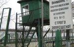 Тюрьма особого режима — правила содержания заключенных