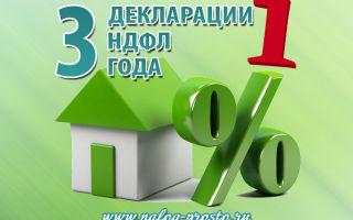 Что писать в поле проценты по кредитам за все годы в 3-ндфл