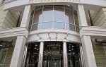 Государственная пошлина арбитражный суд города москвы