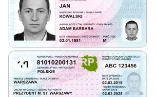 Как получить гражданство польши — порядок действий и документы