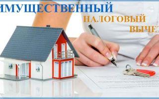 Образец заявления на имущественный вычет у работодателя