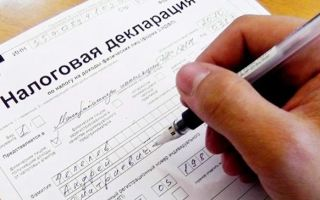 Новая форма налоговой декларации 3-ндфл за 2020 год