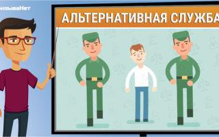 Альтернативная служба в армии россии 2020