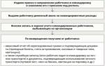 Расчет командировочных — особенности и правила начисления оплаты