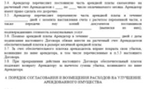 Образец договора аренды нежилого помещения в 2020 году