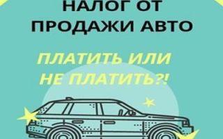 Ндфл при продаже автомобиля — как избежать выплат