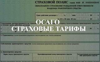 Базовые страховые тарифы и ставки по осаго