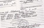Справка о составе семьи если муж и жена прописаны в разных местах