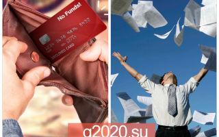 Кредитная история в 2020 году: что изменилось