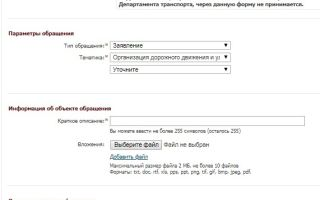 Пожаловаться на автобус в москве — когда и как отправлять претензию