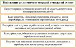 Сумма выплаты алиментов: размер пособий по договору и через суд