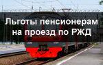 Льготы пенсионерам на проезд в поездах дальнего следования в 2020 году