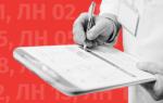 Коды причин нетрудоспособности в больничных листах
