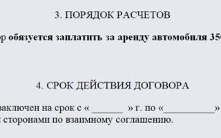 Образец договора аренды автомобиля между юридическими лицами