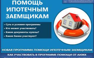Каким образом государство оказывает помощь ипотечным заемщикам в 2020 году