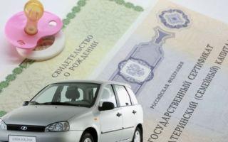 Материнский капитал на покупку автомобиля: можно ли и когда закон будет принят