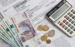 Что должно быть в квитанции на оплату коммунальных услуг