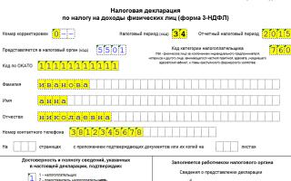 Правила заполнения декларации 3-ндфл в 2020 году