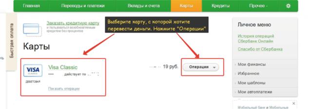 Главные ошибки при переводе денег между картами
