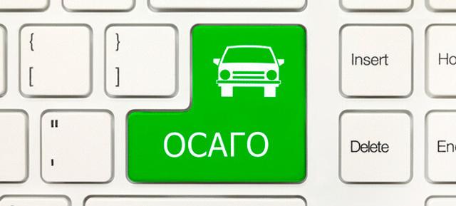 Как сделать страховку ОСАГО на машину через интернет