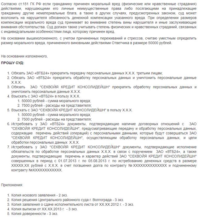 Разглашение персональных данных 137 УК РФ: понятие