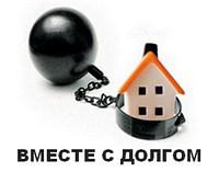 Как продать квартиру в ипотеке: варианты реализации, главные моменты
