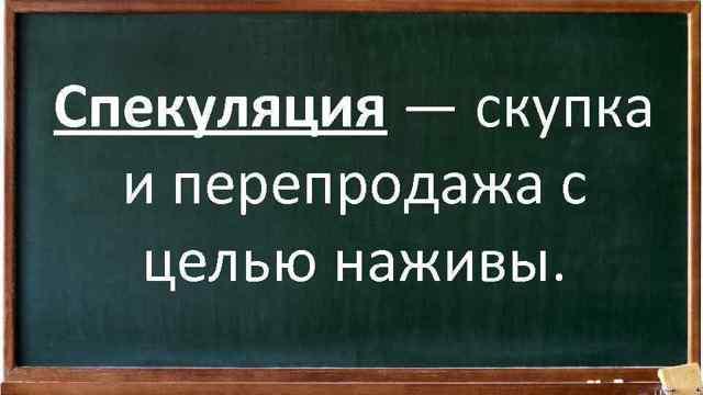Что такое спекуляция - разновидности, законность в России