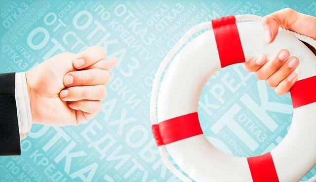 Как отказаться от страховки по кредиту после получения кредита