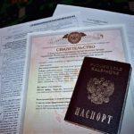 Как получить прописку через МФЦ -порядок и необходимые документы